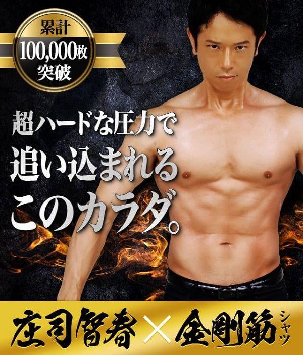 金剛筋シャツ-10万枚突破