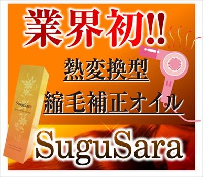 new-sugusara
