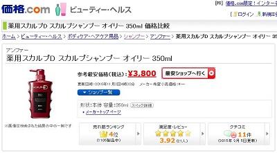 スカルプD-価格com