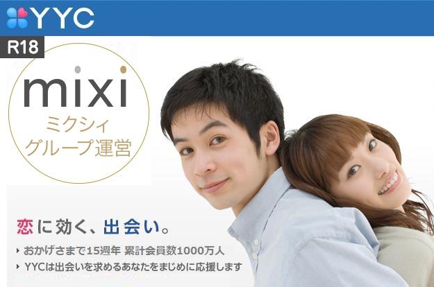 YYC-トップイメージ