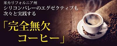 完全無欠コーヒーレシピ