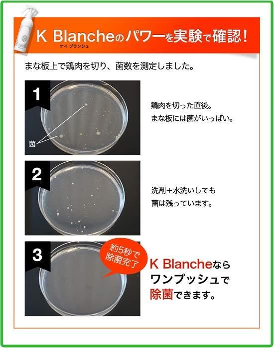 ケイブランシュ-除菌テスト
