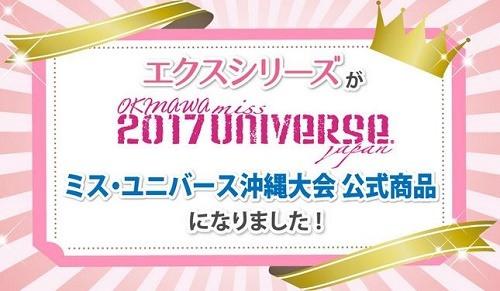 ミスユニバース沖縄大会でエクスレッグが公式商品に!