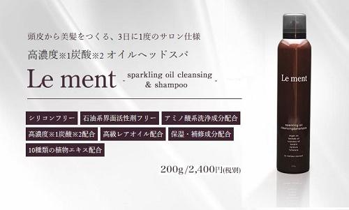 炭酸シャンプー-ルメント